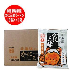 北海道 ラーメン かに(カニ)風味ラーメン みそ/味噌 10食入×1箱 かに 三昧 価格 1890円(ラーメン スープ 付き) 北海道のラーメン