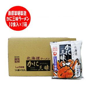 北海道 ラーメン かに(カニ)風味ラーメン 醤油味 10食入×1箱 価格 1800円(ラーメン スープ 付き)北海道のラーメン