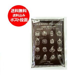 ホットケーキ 送料無料 北海道産小麦粉・塩 使用 ホットケーキミックス(パンケーキミックス) (無糖) 150g 価格 400 円 「ポイント 400 クーポン」