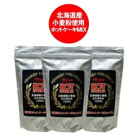 ホットケーキミックス 送料無料 パンケーキミックス 北海道産 小麦粉 きたほなみ 使用 ホットケーキ ミックス 500 g×3袋 価格 2464円 ホットケーキ パンケーキ