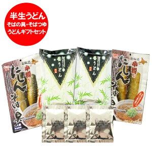 北海道 うどん 送料無料 饂飩 ギフト 北海道産の小麦粉と笹パウダーを使用した 笹うどん 240g×2個(2袋)うどん ギフト セット(つゆ・にしん蕎麦の具 セット) 価格 1850円