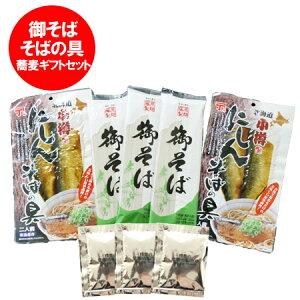 そば 送料無料 蕎麦 藤原製麺 製造 御そば(御 蕎麦) 180g×3袋(つゆ・にしん蕎麦の具 セット) 価格 1500 円
