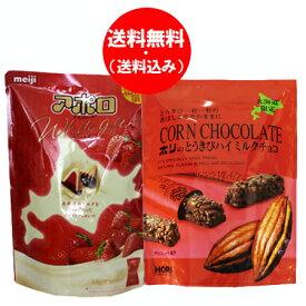 チョコレート 送料無料 明治 アポロ チョコレート 1袋・ホリ とうきびチョコ ハイミルク 1袋 計2袋 価格1312円 meiji チョコレート HORI