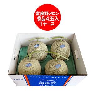 メロン 送料無料 富良野メロン 赤肉メロン 北海道産の富良野 メロン 8kg 4玉入 1箱(1ケース) 秀品 価格 6980 円 ふらのメロン