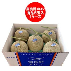 メロン 送料無料 富良野メロン 赤肉メロン 北海道産の富良野 メロン 8kg 5玉入 1箱(1ケース)価格7560円 ふらの メロン 秀品
