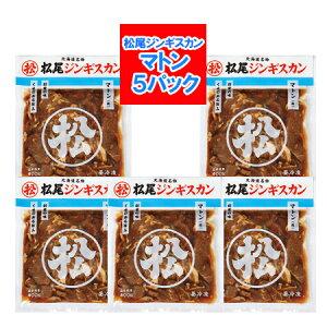 「北海道 松尾ジンギスカン」マトンジンギスカンは甘みも旨みも抜群 肉も食べ応え十分 マトン ジンギスカン 約400g×5パック 価格 4095円(味付 マトン)