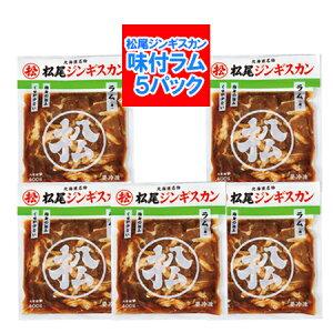 松尾ジンギスカン 送料無料 ラム 松尾 ジンギスカン 味付ラム 400 g×5パック 価格 6580円 ジンギスカン ラム肉 まつお じんぎすかん