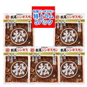 松尾 ジンギスカン ギフト ジンギスカン 送料無料 松尾ジンギスカン 味付 特上ラム 400 g×5パック 価格6950円 まつお ジンギスカン ラム肉