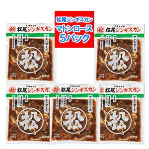 松尾ジンギスカン 送料無料 マトン ロース ジンギスカン マトンロース 400 g×5パック 価格6380円 北海道 松尾ジンギスカン 食品 まつおじんぎすかん