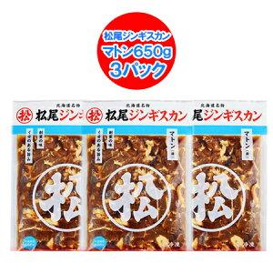 「北海道 松尾ジンギスカン 送料無料 ギフト」マトンジンギスカンは甘みも旨みも抜群 マトン ジンギスカン 650 g×3パック 価格 5140円(味付 マトン)