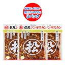 「北海道 ギフト ジンギスカン 送料無料」 松尾ジンギスカン 味付 特上ラム 650 g×3パック 価格 6510円「ジンギスカ…