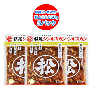 「北海道 ギフト ジンギスカン 送料無料」 松尾ジンギスカン 味付 特上ラム 650 g×3パック 価格 6510円「ジンギスカン ラム肉」