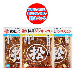 「北海道 ギフト ジンギスカン 送料無料」 松尾ジンギスカン 味付 特上ラム 650 g×1パック・マトン 650 g×2パック 価格 5600円「ジンギスカン ラム肉」