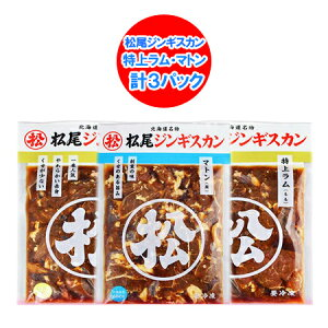 「北海道 ギフト ジンギスカン 送料無料」 松尾ジンギスカン 味付 特上ラム 650 g×2パック・マトン 650 g×1パック 価格 6000円「ジンギスカン ラム肉」