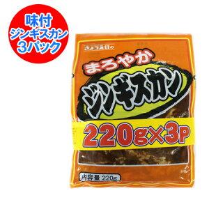 ジンギスカン マトン 220 g×3パックセット 価格1080円 「マトン 肉 ジンギスカン」北海道 共栄食肉 加工 ジンギスカン