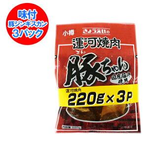 「北海道 味付き 豚ジンギスカン」 ぶた肉ジンギスカン 味付 ジンギスカン 小樽 共栄食肉 運河焼肉 豚ちゃん 約220g×3パックセット 価格1080円 国産 豚肉使用