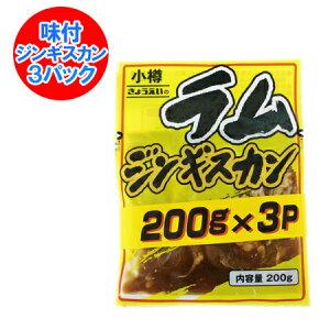 ジンギスカン ラム肉 価格1080円 「ラム肉 ジンギスカン」200 g×3パックセット 北海道 共栄食肉 加工 ジンギスカン