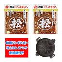 北海道 ジンギスカン ラム肉 送料無料 松尾ジンギスカン 味付 特上ラム 400 g×2袋 南部鉄製鍋(中)付き 価格 6800円