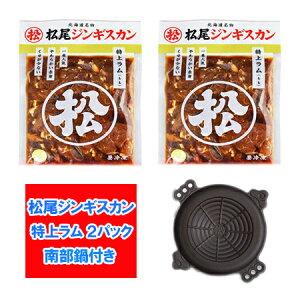 北海道 ジンギスカン ラム肉 送料無料 松尾ジンギスカン 味付 特上ラム 400 g×2袋 ジンギスカン鍋 南部鉄 製鍋(中)付き 価格 7560円