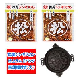 北海道 ジンギスカン ラム肉 送料無料 松尾ジンギスカン 味付 特上ラム 400 g×2袋 南部鉄製鍋(大)付き 価格 8200円