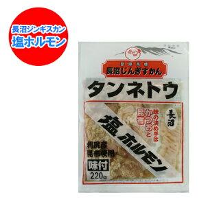 ホルモン 焼肉 塩 ホルモン 220g 価格 440円 加工地 北海道 タンネトウ 長沼 ホルモン 味付 ホルモン