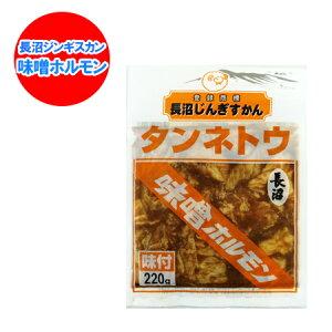 ホルモン 焼肉 味噌 ホルモン 220g 価格 440円 加工地 北海道 タンネトウ 長沼 ホルモン 味付 ホルモン