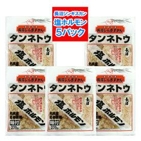 ホルモン 焼肉 送料無料 塩 ホルモン 220g×5パック 価格 3501円 加工地 北海道 タンネトウ 長沼 ホルモン 味付 ホルモン
