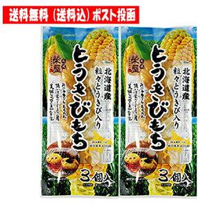 餅 北海道 もち 送料無料 北海道産 とうもろこしを使用した とうきびもち 2個セット 価格 949 円 送料無料 お餅 メール便 もち 送料無料