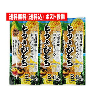 餅 北海道 もち 送料無料 北海道産 とうもろこしを使用した とうきびもち 3個入 3袋セット 価格 1350 円 送料無料 お餅 メール便 もち 送料無料