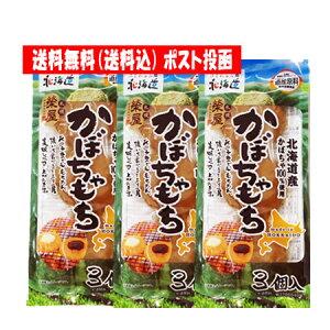 餅 北海道 もち 送料無料 北海道産 かぼちゃを使用した かぼちゃもち 3個入×3袋セット 価格 1350 円 送料無料 お餅 メール便 かぼちゃ だんご