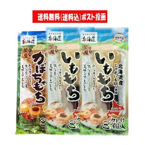 餅 北海道 もち 送料無料 北海道産 かぼちゃ・じゃがいもを使用した かぼちゃもち (3個入×1)・いももち (3個入×2) 計3袋セット 価格 1350円 送料無料 お餅 メール便 だんご