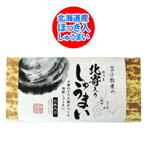 「北海道 シュウマイ 冷凍食品 ホッキ」 北海道 苫小牧産 ほっき 使用 北寄(ほっき) しゅうまい (6個入・タレ付き) 価格 1188円 シュウマイ お取り寄せ