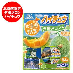 北海道 夕張メロン 夕張メロンの果汁を使用した 北海道限定 ハイチュウ メロン 味 5本入り 価格 648 円「ハイチュウ 限定」