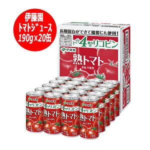 トマトジュース 伊藤園 熟トマト 無塩 トマトジュース 缶190g 20本入×1ケース 価格1620円