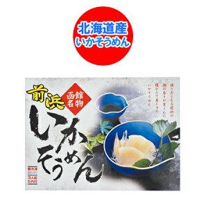 北海道 イカ 刺身 函館名物 いかそうめん 3人前 価格 3240円 イカソーメン