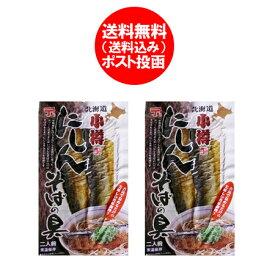ポイント消化 送料無料 にしん そば 北海道産 ニシン 鰊 蕎麦の具をメール便 送料無料でお届け にしんそばの具 2枚入×2個 価格 888 円