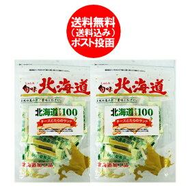チーズ おつまみ 北海道 チーズとたらのサンド チーズ鱈 60g×2袋 送料無料 価格 1300 円 珍味 チーズたら 送料無料 北海道産のチーズ使用 ポイント消化 送料無料 珍味