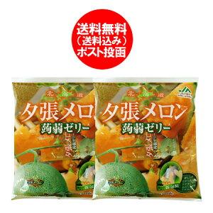 北海道 夕張メロン 送料無料 ゼリー 北海道の夕張メロン果汁を使用した 夕張メロン こんにゃくゼリー 1袋(10個入)×2個 価格 900 円「ポイント 900 クーポン ゼリー」