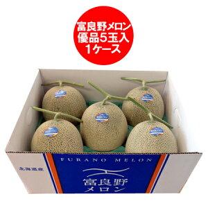 メロン 送料無料 富良野メロン 赤肉メロン 北海道産の富良野 メロン 8kg 5玉入 1箱(1ケース)価格8555円 ふらの メロン 優品