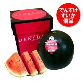 送料無料 でんすけすいか 優品(Lサイズ)価格 4500円 北海道のすいか 当麻町特産品 でんすけすいか