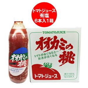 トマトジュース オオカミの桃 北海道 オオカミの桃 トマトジュース(有塩) 1リットル(1000 ml)×6本入 1ケース(1箱) 価格 5832円 新物