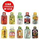 送料無料 北海道のたれ ソラチ タレ 選べる 6個セット 価格 2464円
