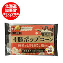 北海道 ポップコーン 北海道産 とうもろこし 使用 ポップコーン うま塩味 56g×1袋 価格 280円 ポップコーン 電子レン…