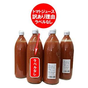 訳あり トマトジュース 北海道産 トマト 使用 有塩(宗谷の塩) トマト ジュース 1リットル(1000 ml)×6本入 1ケース(1箱) 価格 5119円 北海道 トマトジュース