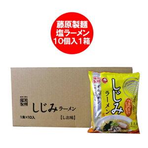 藤原製麺 乾麺 しじみラーメン しじみ ラーメン 1ケース(1箱) 価格 1670円 蜆ラーメン スープ付(塩味)