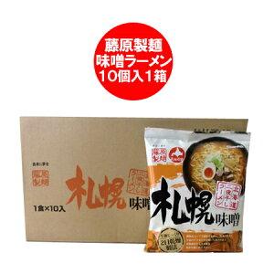 札幌ラーメン 北海道 ラーメン 札幌 味噌 ラーメン 1ケース(1箱) 価格 1300円
