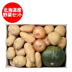 「送料無料」男爵いも・北あかり・メークイン・玉ねぎ・かぼちゃ 野菜 セット 詰め合わせ セット 価格 3000 円 ポッキリ 送料無料 旬の野菜セットを北海道の野菜