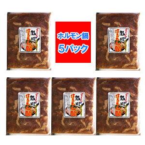 ホルモン 鍋 送料無料 北海道産の豚 ホルモンを使用 旭川のホルモン鍋 400 g×5パック もつ鍋 セット 価格 3980円