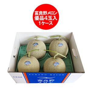 メロン 送料無料 富良野メロン 赤肉メロン 北海道産の富良野 メロン 8kg 4玉入 1箱(1ケース) 優品 価格 6480円 ふらのメロン