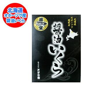 いくら 送料無料 いくら醤油漬け 500g 価格 7980円 北海道 いくら 醤油漬け 500g(250g×2)